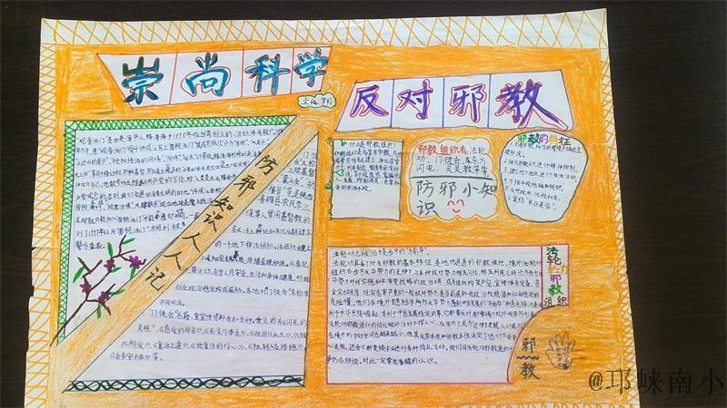 """邛崃南街小学三年级""""禁毒防邪""""宣传小报获奖名单(校级"""